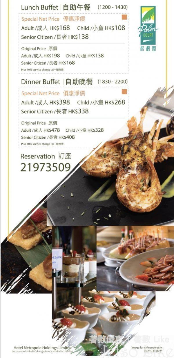 九龍維景酒店 棕櫚閣 際美食自助午餐 優惠價 $168