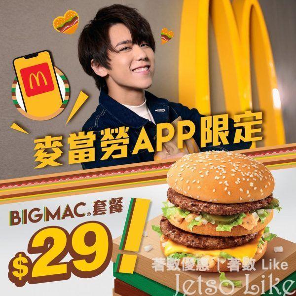 麥當勞 App限定 Big Mac套餐 $29