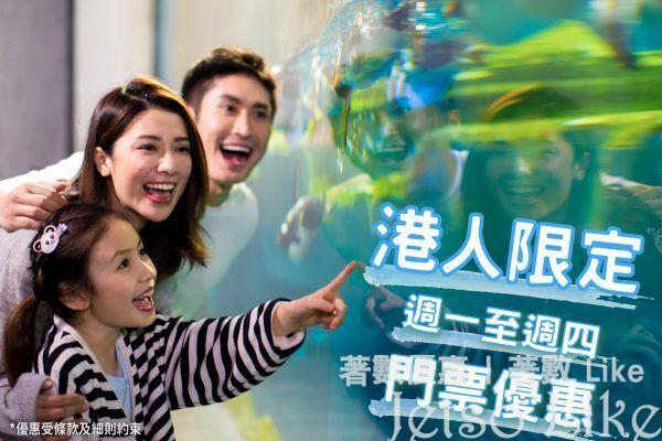 香港海洋公園 港人限定 門票優惠 低至4折