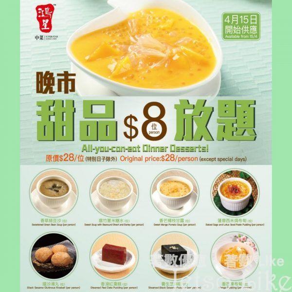 鴻星集團 晚市甜品放題 可任食8款指定甜品 $8