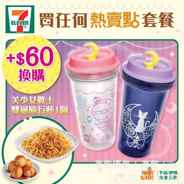 7-Eleven 熱賣點買任何套餐 加$60 換購 美少女戰士雙層隨行杯