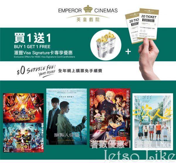 英皇戲院 滙豐Visa Signature優惠 正價2D戲飛 買1送1