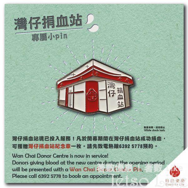 捐血者有禮 成功捐血送 捐血 紀念章