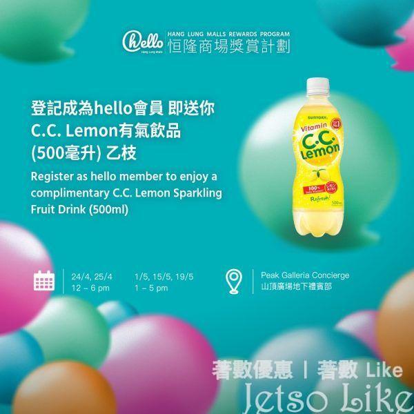 山頂廣場 登記成為 hello會員 送 C.C. Lemon有氣飲品