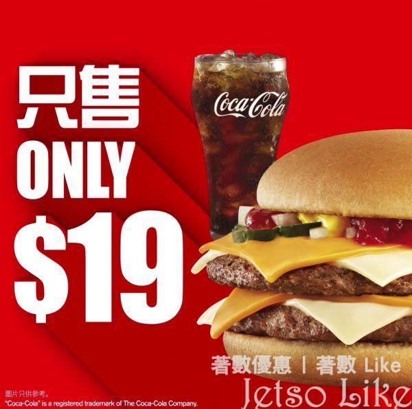 麥當勞 麥麥勁賞 四重芝士孖堡 配 中汽水 $19