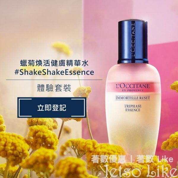 免費換領 L'OCCITANE en Provence 蠟菊體驗套裝