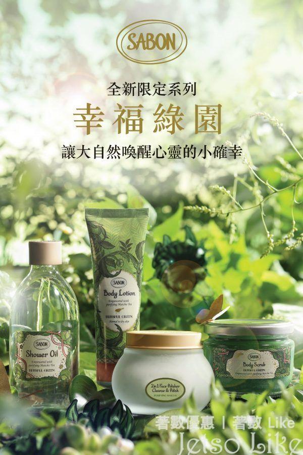 免費換領 Sabon 幸福綠園身體潤膚乳液體驗裝
