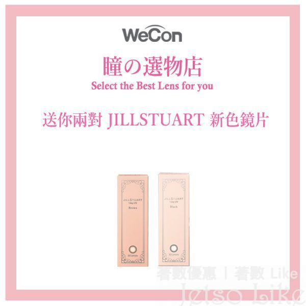 WeCon 免費送你 兩對 JILLSTUART 新色鏡片試戴