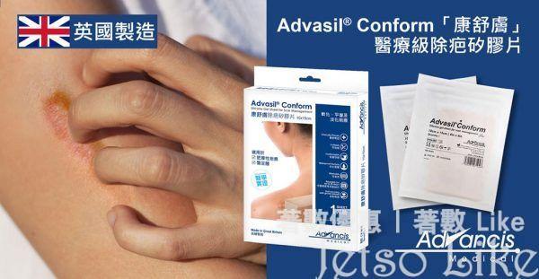 免費換領 Advasil Conform 康舒膚 除疤矽膠片測試裝