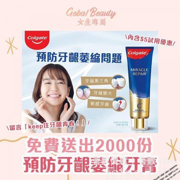 GOBA Beauty 免費送出 高露潔 Miracle Repair 預防牙齦萎縮牙膏試用裝