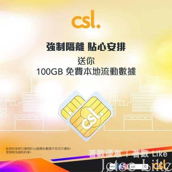csl 客戶 強制隔離 免費 100GB 本地流動數據