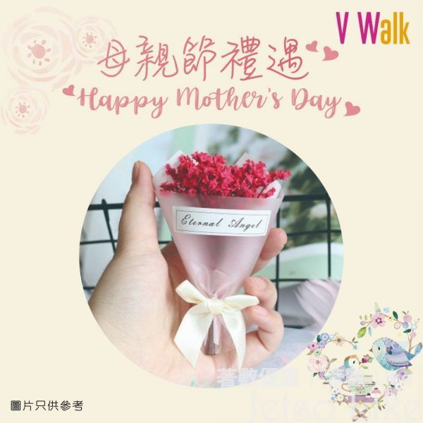 SHKP會員 V Walk 免費換領 母親節小花束