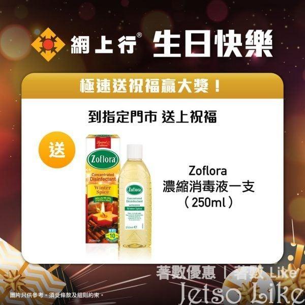 網上行 免費換領 Zoflora 濃縮消毒液