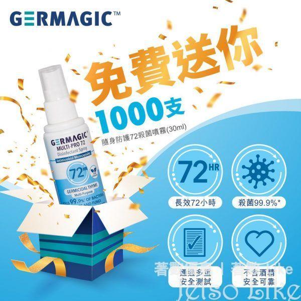 Germagic 有獎遊戲送 隨身長效殺菌噴霧