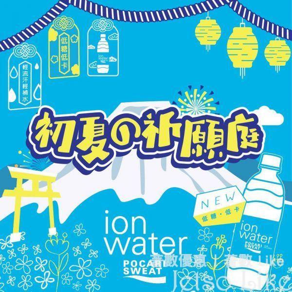 D2 Place 免費派發 寶礦力水特全新低糖低卡 ion water