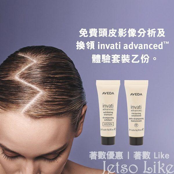 免費體驗 Aveda 頭皮影像分析服務 送 皇牌護髮體驗裝