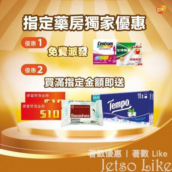 GSK 免費派發 必理痛傷風感冒系列 及 善存等品牌試用裝