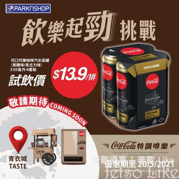 百佳 可口可樂特調啡樂4罐裝 $13.9/排