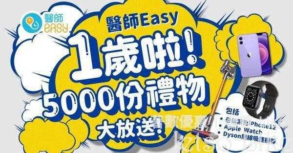 醫師Easy 1周年 有獎遊戲送 精選人氣禮品