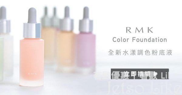 免費換領 RMK 水漾調色粉底液 體驗裝