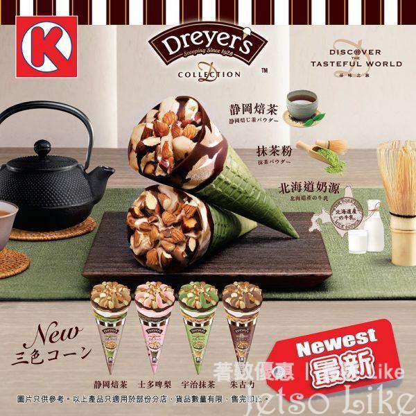 OK便利店 最新 DREYER'S D-COLLECTION靜岡焙茶北海道牛乳扭紋脆筒