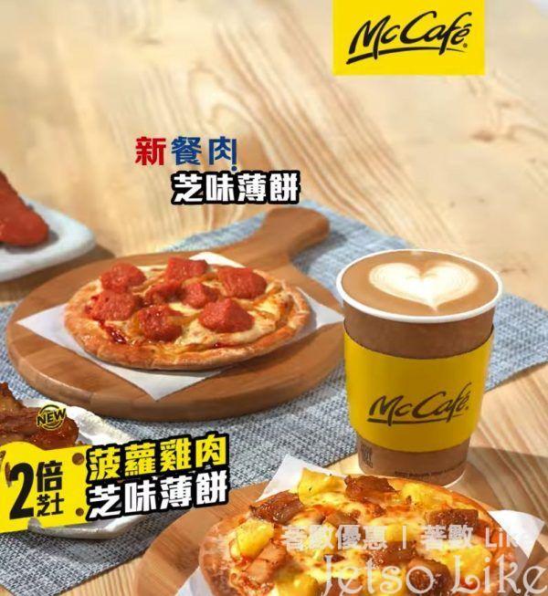 McCafé 全新菠蘿雞肉芝味薄餅 Double Cheese You Up