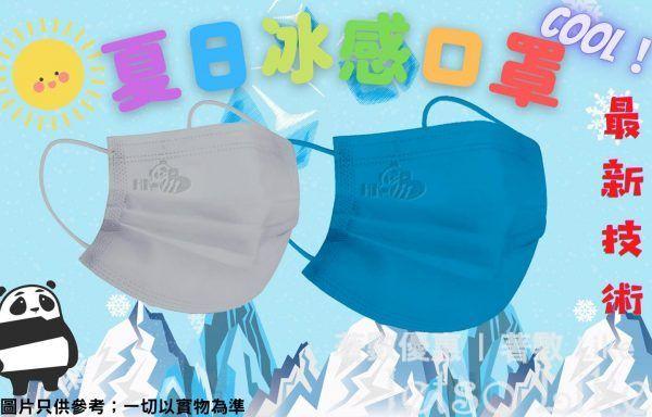 HK-M Mask 全新技術全新科技 冰感系列口罩
