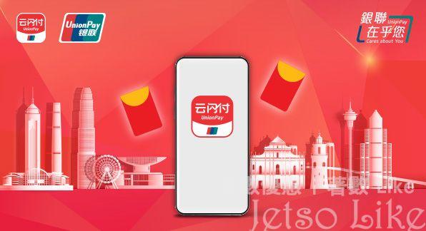 銀聯二維碼 雲閃付App港澳消費賞利是高達60元