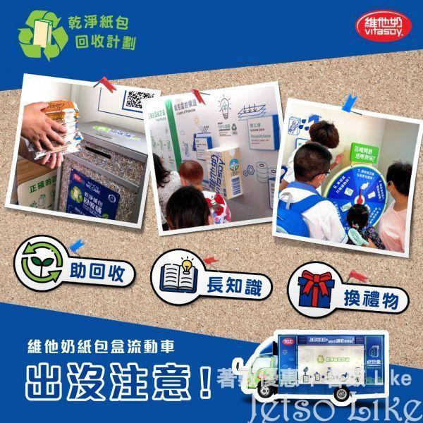 維他奶紙包盒流動車 助回收、長知識、換禮物