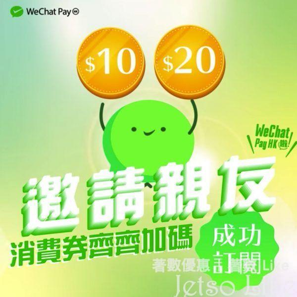 WeChat Pay 訂閱早鳥資訊 即賺$10