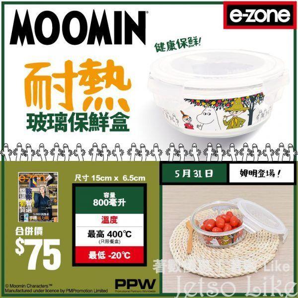 e-zone 隨書附上 MOOMIN 耐熱玻璃保鮮盒