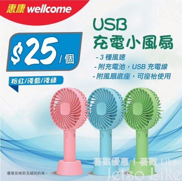 惠康 夏日必備 USB 充電小風扇 $25