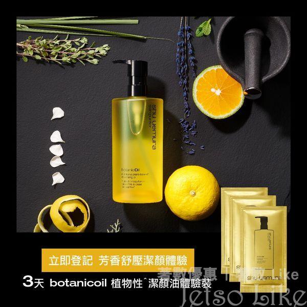 免費換領 shu uemura botanicoil 植物性潔顏油體驗裝