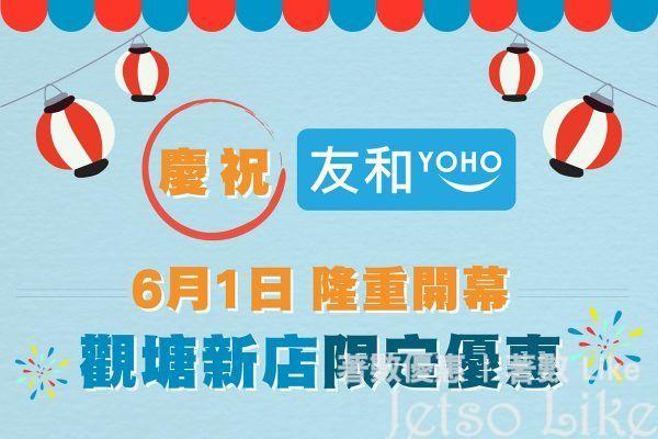 友和 YOHO 觀塘新店限定 到店即送限定禮品包