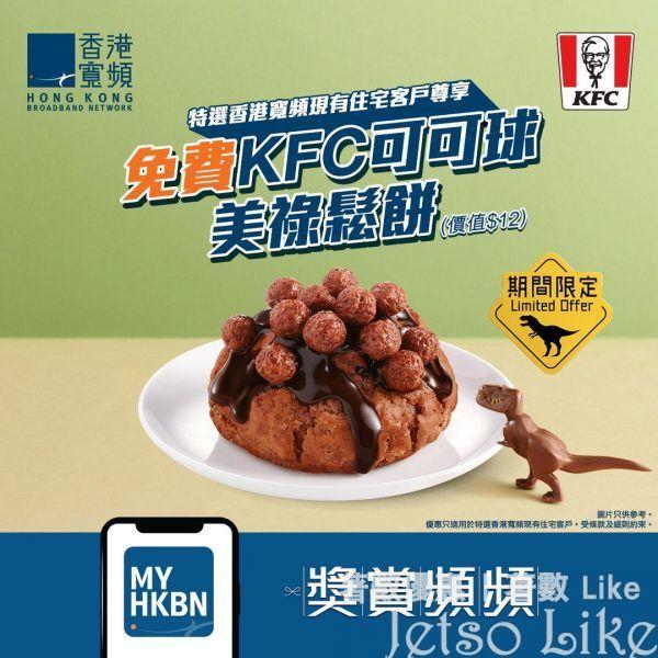 香港寬頻 獎賞頻頻 免費KFC可可球美祿鬆餅