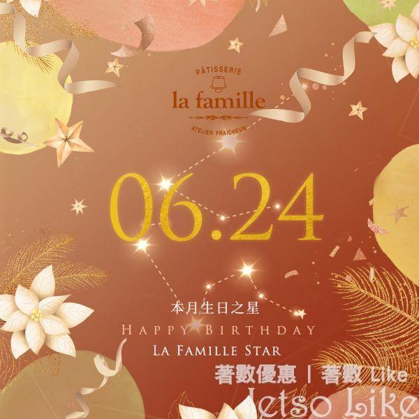 La Famille 生日優惠 免費換領 戚風小蛋糕