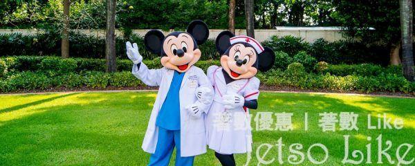醫管局員工 及 已注射疫苗賓客 免費換領 香港迪士尼樂園 禮品包