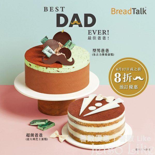 BreadTalk 父親節限定蛋糕 預訂專享8折