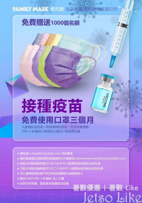 接種疫苗市民 免費獲贈 Family Mask 10彩繽紛系列 3個月口罩