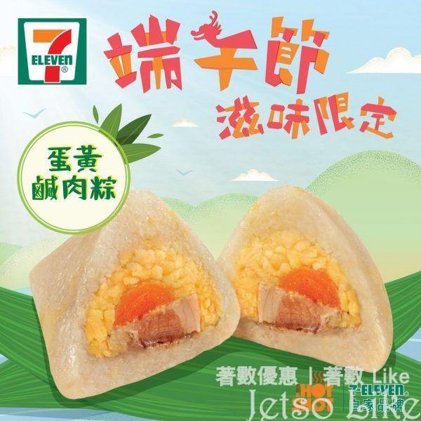 7-Eleven 端午節 蛋黃鹹肉粽 $17/件
