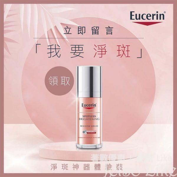 免費換領 Eucerin淡斑亮膚精華 7天體驗裝