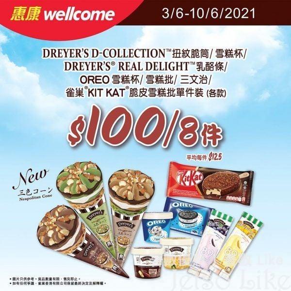 惠康 Dreyer's / Oreo 及 Kit Kat 指定雪糕 $100/8 件