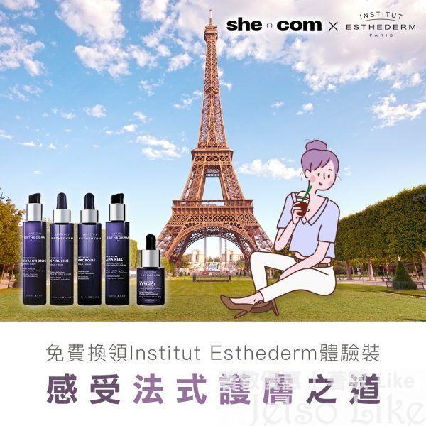 she.com x Institut Esthederm 免費送出 體驗裝