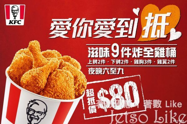 KFC 9件炸全雞桶 $80