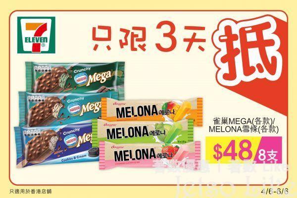 7-Eleven 雀巢MEGA / MELONA雪條 $48/8支
