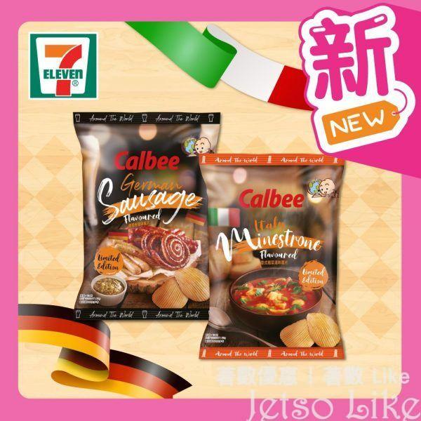7-Eleven 卡樂B 德國香腸味薯片 意式雜菜湯味薯片