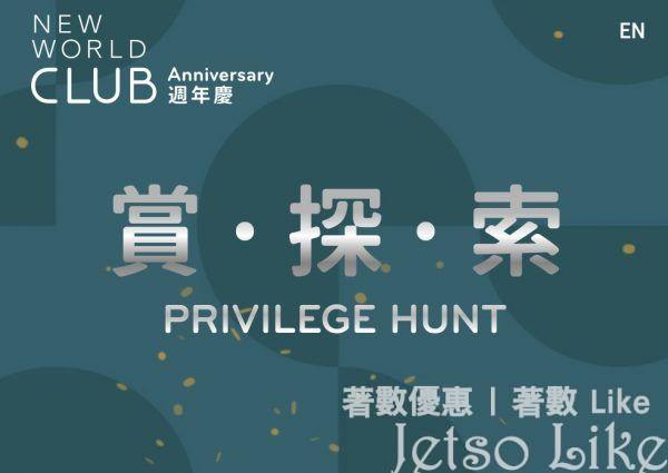 New World CLUB 週年慶活動 有獎遊戲送 匠心禮物包