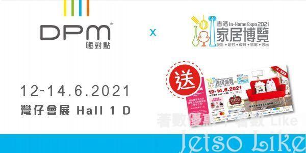 DPM HOME 免費送出 家居博覽 In-Home Expo 2021 入場換領券