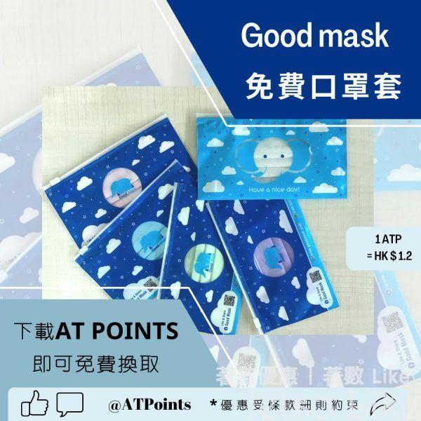AT Points會員 免費換領 Good Mask 可愛口罩套