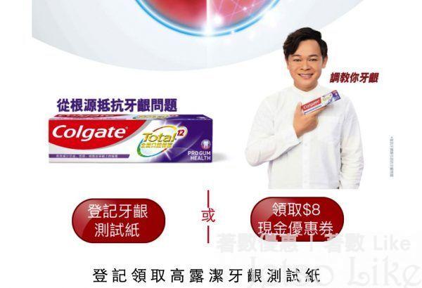 免費換領 Colgate 高露潔 牙齦測試紙試用裝